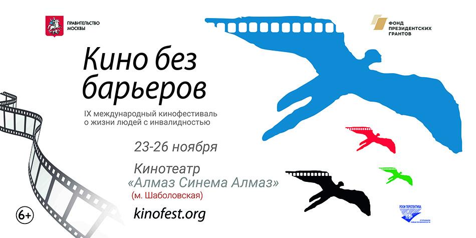 Открыта регистрация на IX Международный Кинофестиваль «Кино без барьеров»!